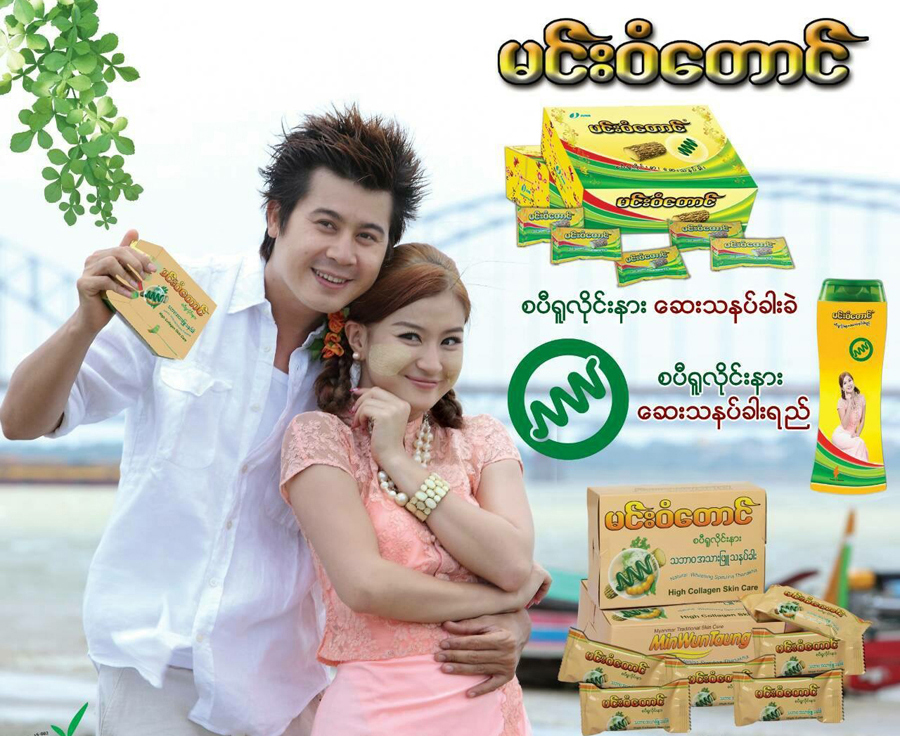 Superfood - Min Wun Taung